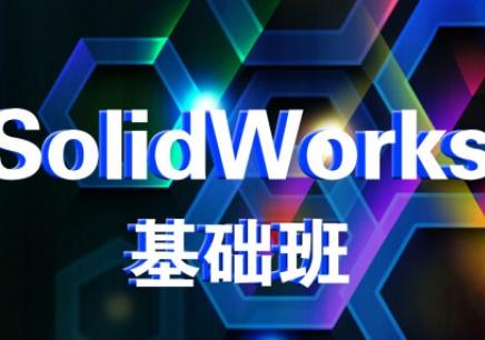 【南京浦口区**新solidworks】