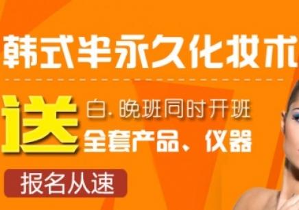 南京半永久化妆辅导班