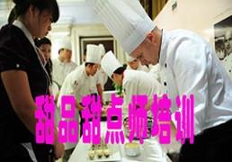 成都太阳鸟_甜点培训中心
