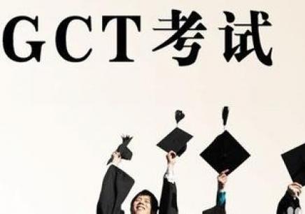 GCT考前辅导