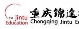 重庆市江北区锦途教育培训中心