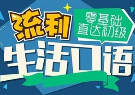 重庆英语口语培训班