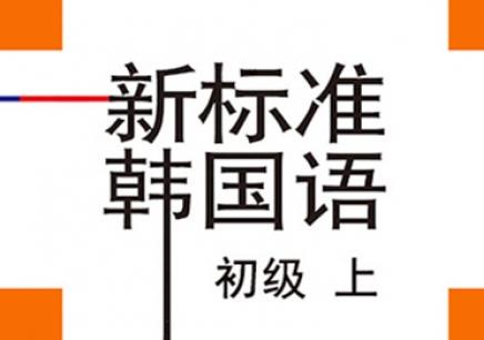 好的韩语培训机构排名
