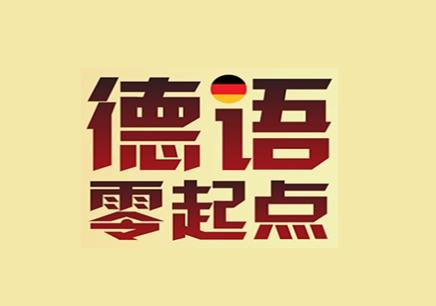 重庆德语出国培训