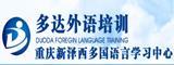 重庆新泽西语言培训中心