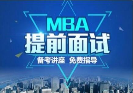 武汉MBA复习备考