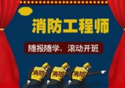 武汉消防工程师考前冲刺班