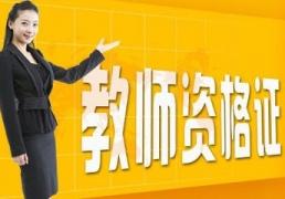 国际注册汉语教师资格等级考试说明