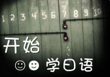 武汉十大日语培训机构排名