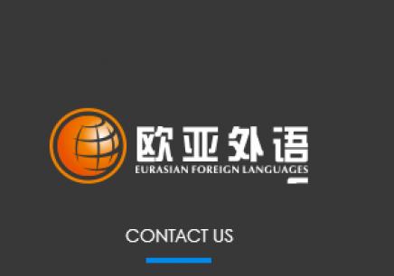 武漢哪里有學西班牙語的地方嗎?