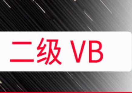 北京二级计算机考试培训课