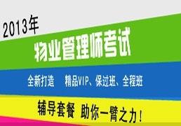 北京注册物业管理师培训多少钱