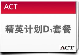 北京act常用口语培训班