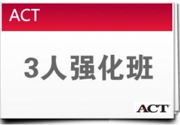 北京全日制act学校