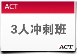北京ACT课程辅导班介绍