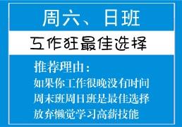 工程造价员周末班哪家机构有【北京】
