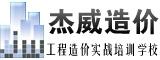 北京杰威工程造价实战天外天培训学校