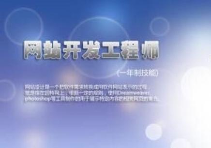 大连网站开发培训机构