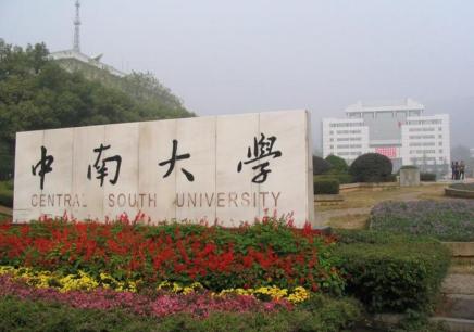 常州中南大学招生培训哪里有