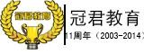广州冠君教育