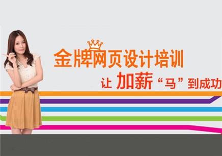 苏州网页设计培训
