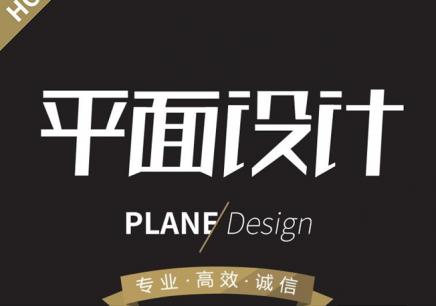 苏州平面设计培训