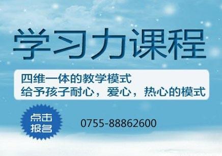 儿童学习主动性培训机构深圳