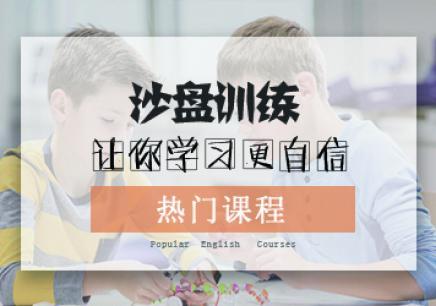 深圳沙盘训练培训班