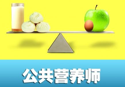 武汉公共营养师培训