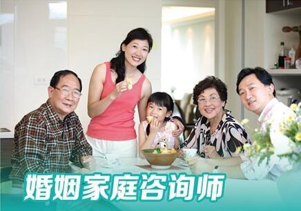 武汉婚姻家庭咨询师培训