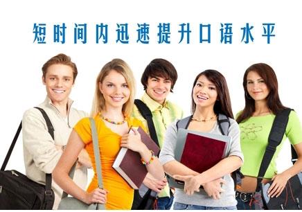 深圳英语口语班哪个好