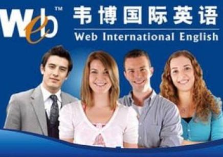 韦博国际英语价格,怎么样