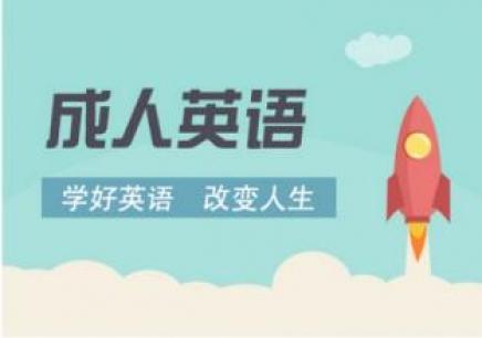 镇江成人英语学习班