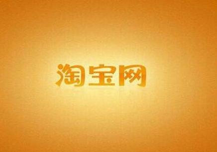 石家庄淘宝运营认证培训中心