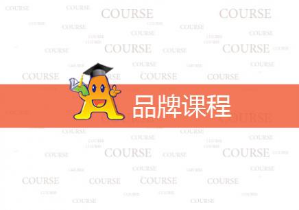 张家港办公自动化培训班