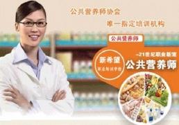 公共营养师国家职业资格证书培训