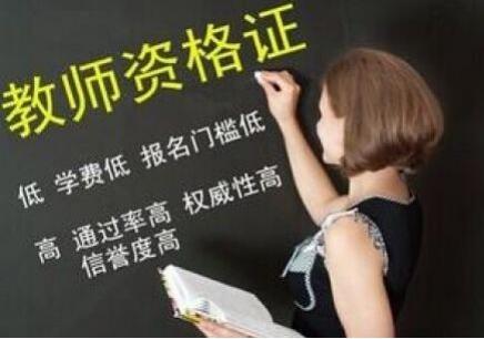 石家庄教师资格证报名培训招生简章