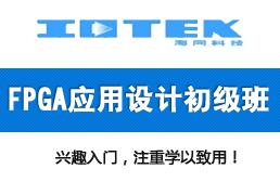 FPGA应用设计初级班