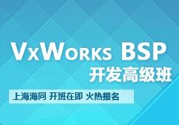 VxWorksBSP开发高级班