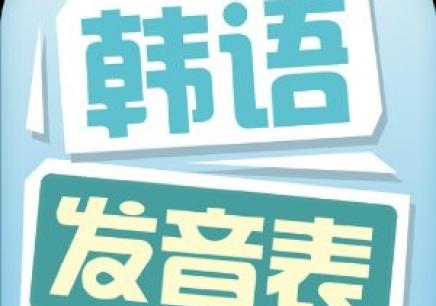 太原韩语入门学习