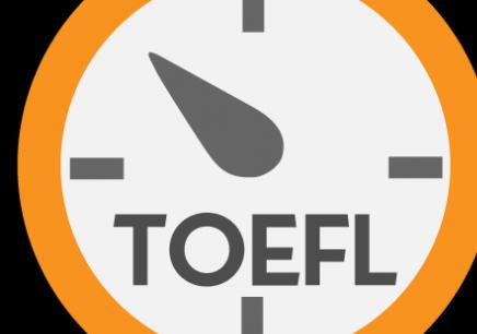 太原TOEFL考试冲刺班