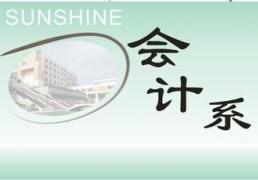 西安零基础双证主管会计班