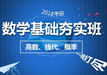 南宁MPAcc数学周末学习班