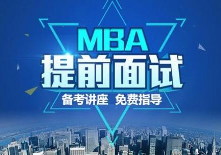 南宁MBA周末辅导