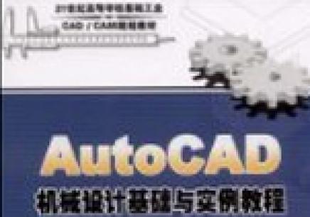 武汉洪山AutoCAD机械设计班