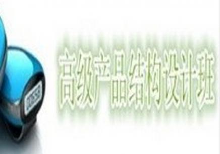 武汉产品结构设计培训班