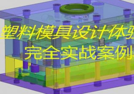 武汉塑料模具设计培训