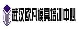 武汉欧凡模具设计培训