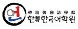 北京韩流韩国语学院