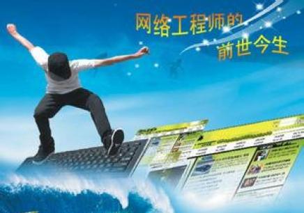石家庄培训网络工程师学校